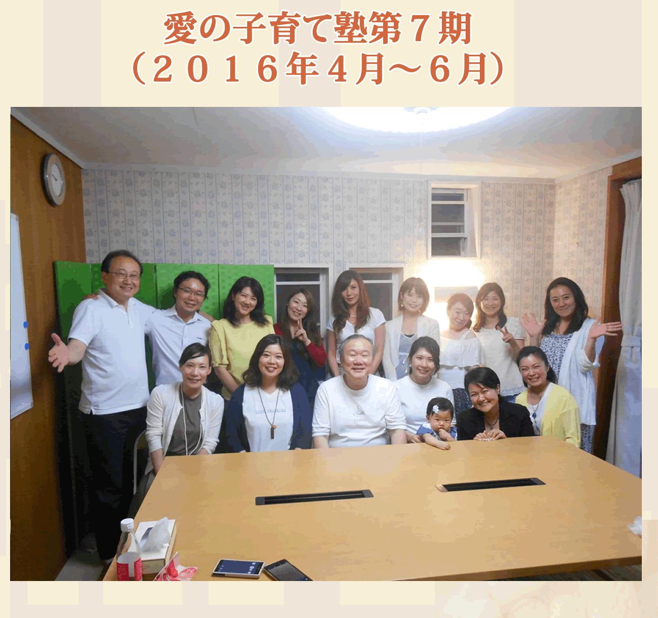 ainokosodadate7 - 愛の子育て塾第18期