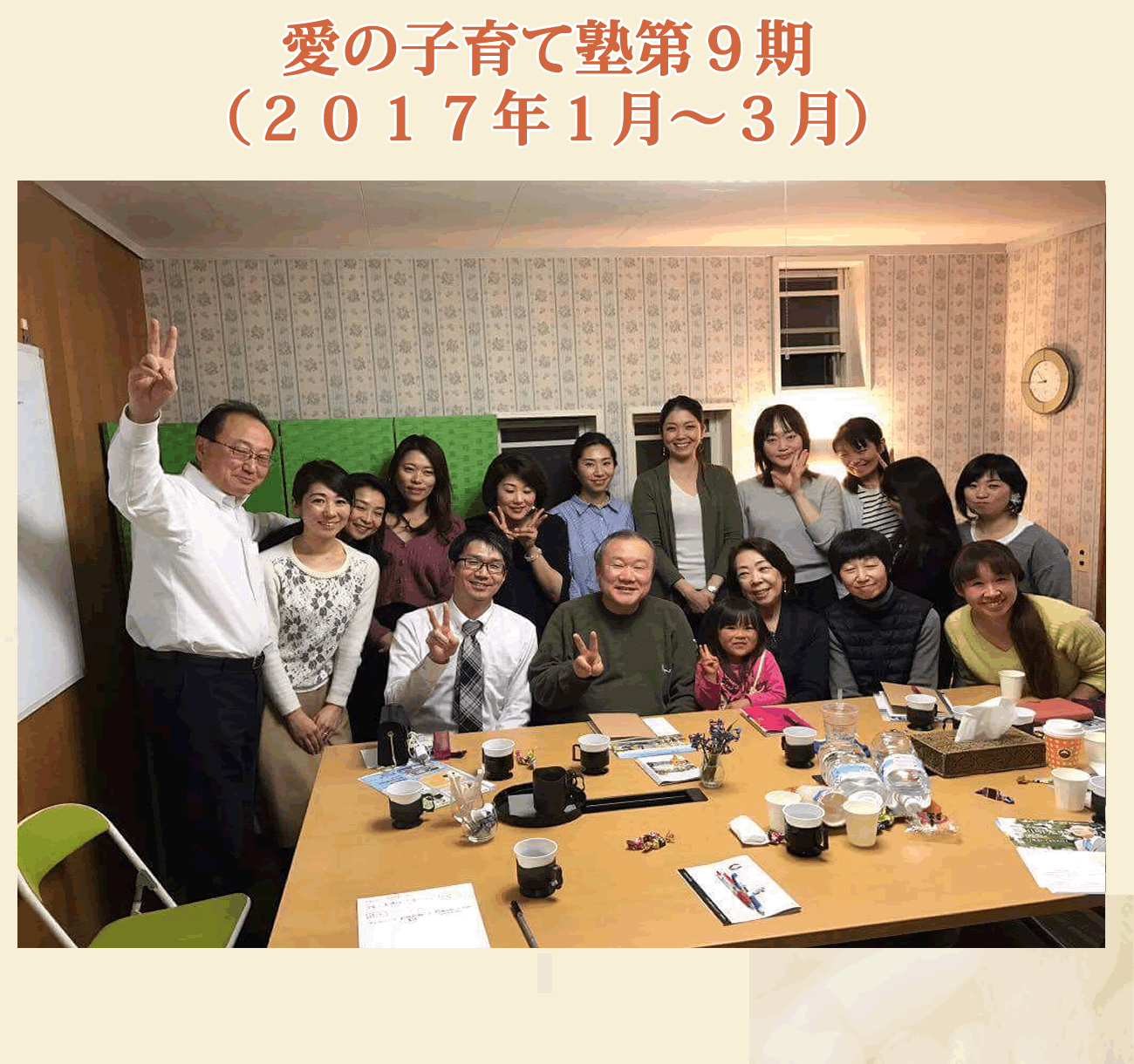 ainokosodadate789 - 愛の子育て塾第18期