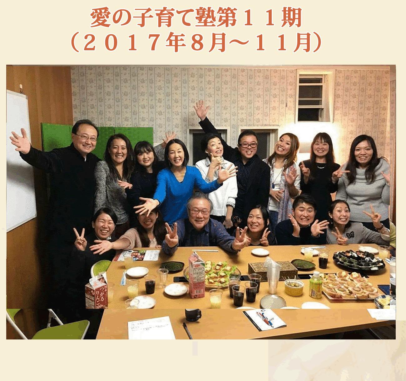 ainokosodadate7891011 - 愛の子育て塾第18期