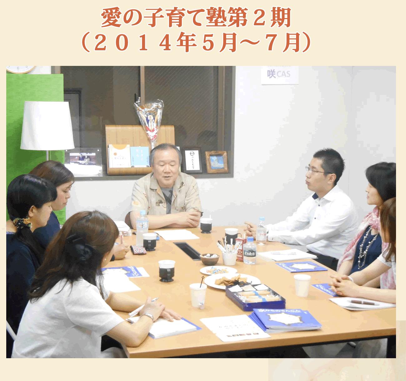 ainokosodate2kouza - 愛の子育て塾第18期