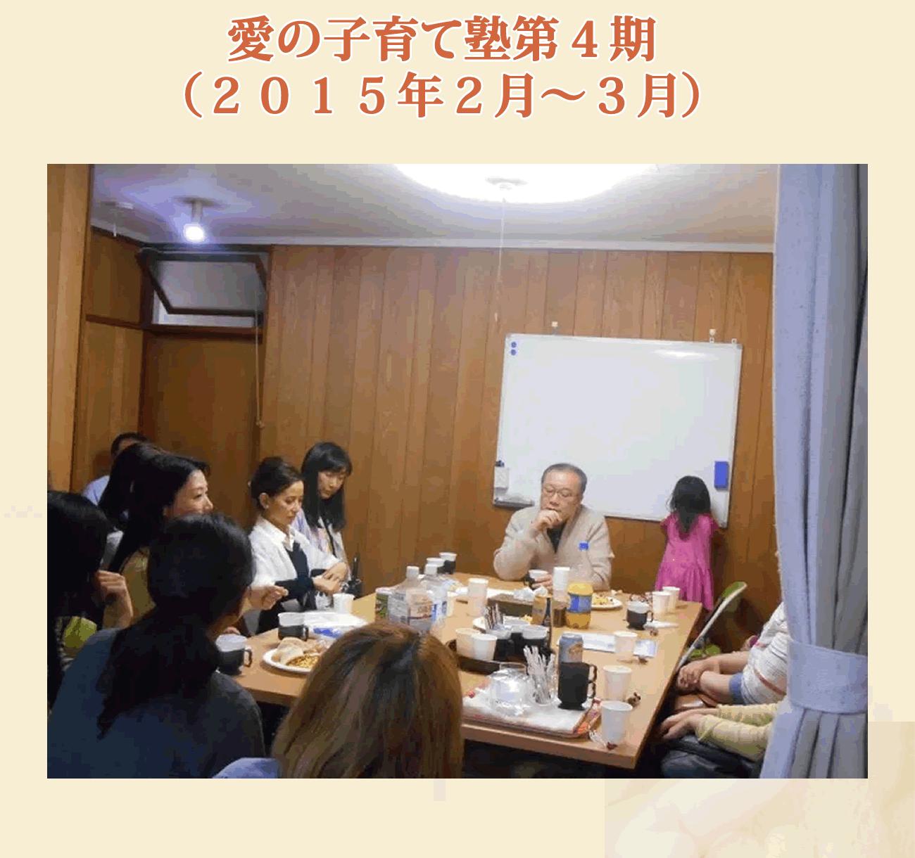 ainokosodate4kouza - 愛の子育て塾第18期