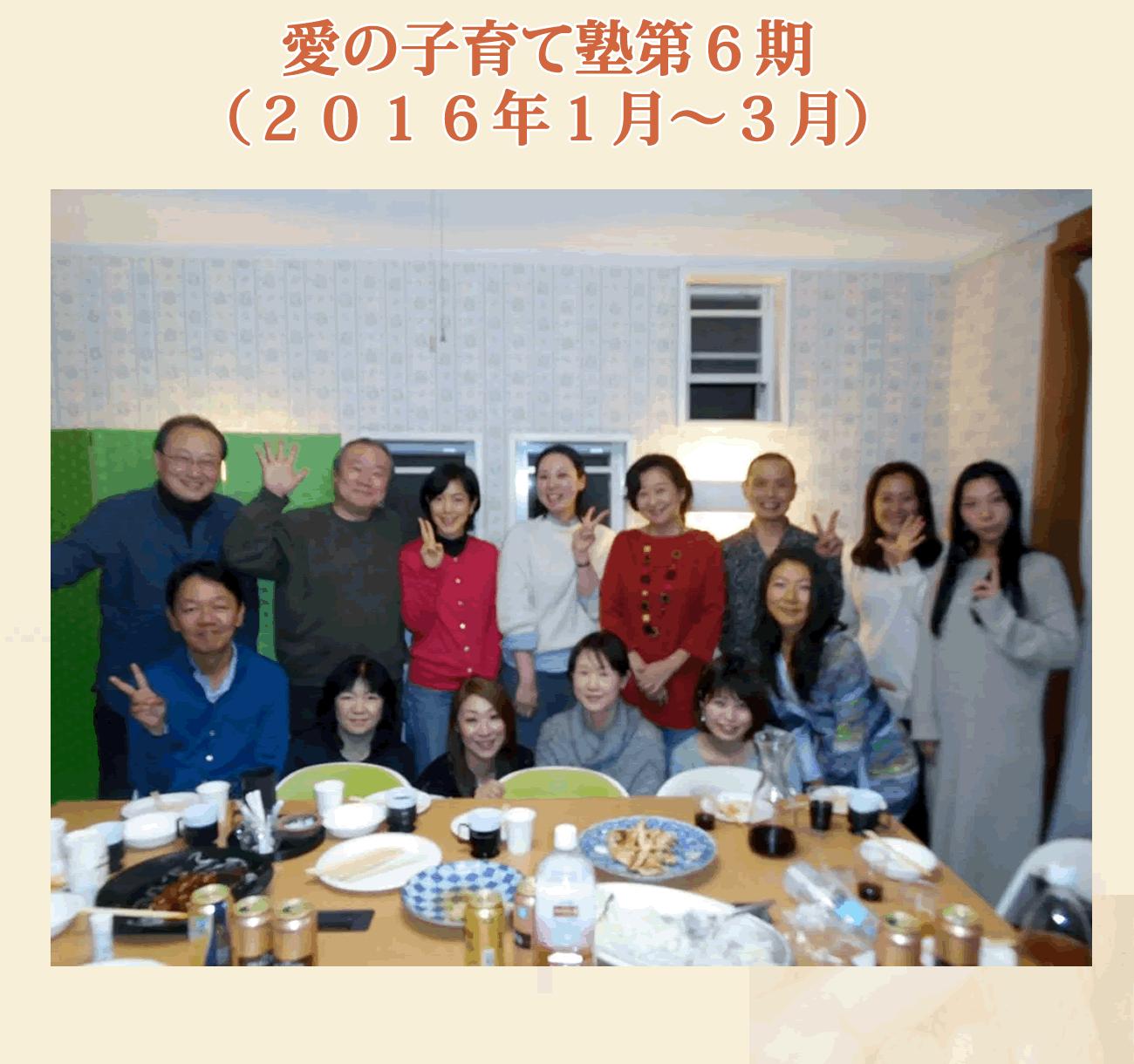 ainokosodate6kouza - 愛の子育て塾第18期