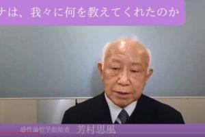 1614937408784 300x200 - 4月12日(月)思風先生facebooklive