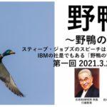 野鴨塾 〜野鴨の哲学2.0〜 第一回