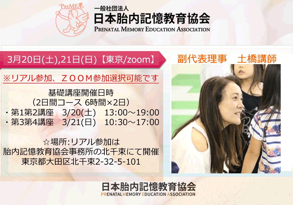 202103tuchihashi - 胎内記憶教育協会土橋優子先生の基礎講座