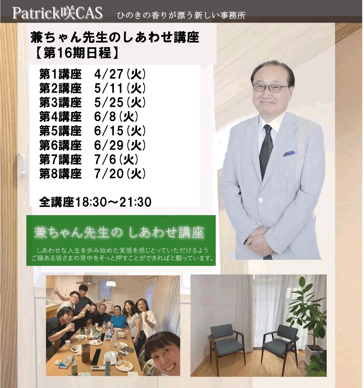 兼ちゃん先生のしあわせ講座