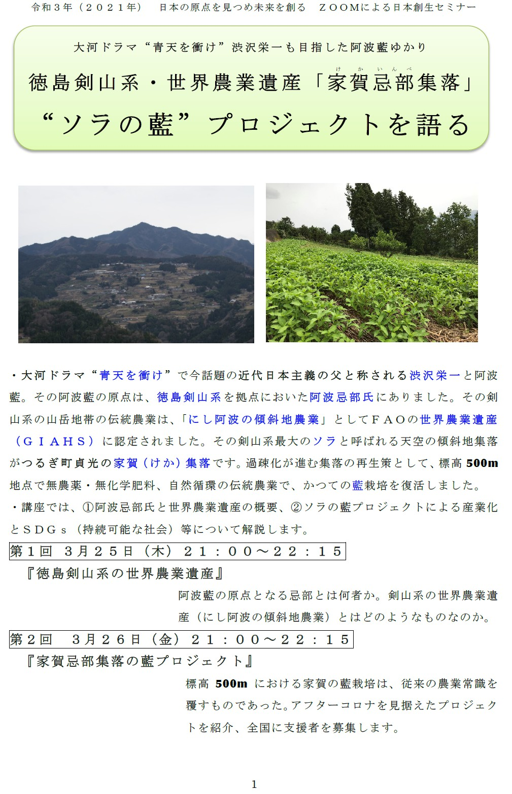 messageImage 1615290679584 - 忌部文化研究所のzoom講演、3/25.26のお知らせです!
