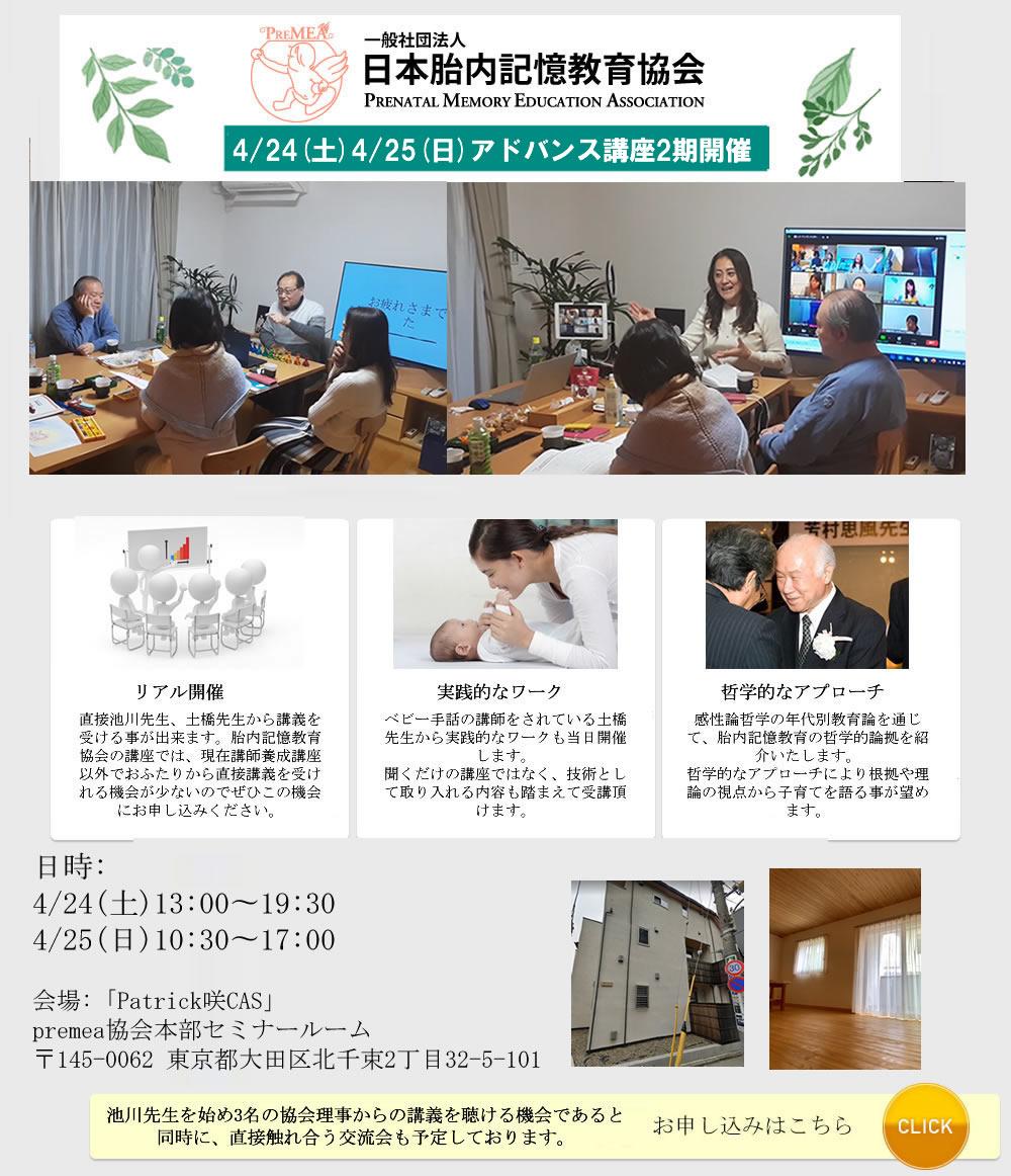胎内記憶教育協会アドバンス講座2期4/24(土)4/25(日)
