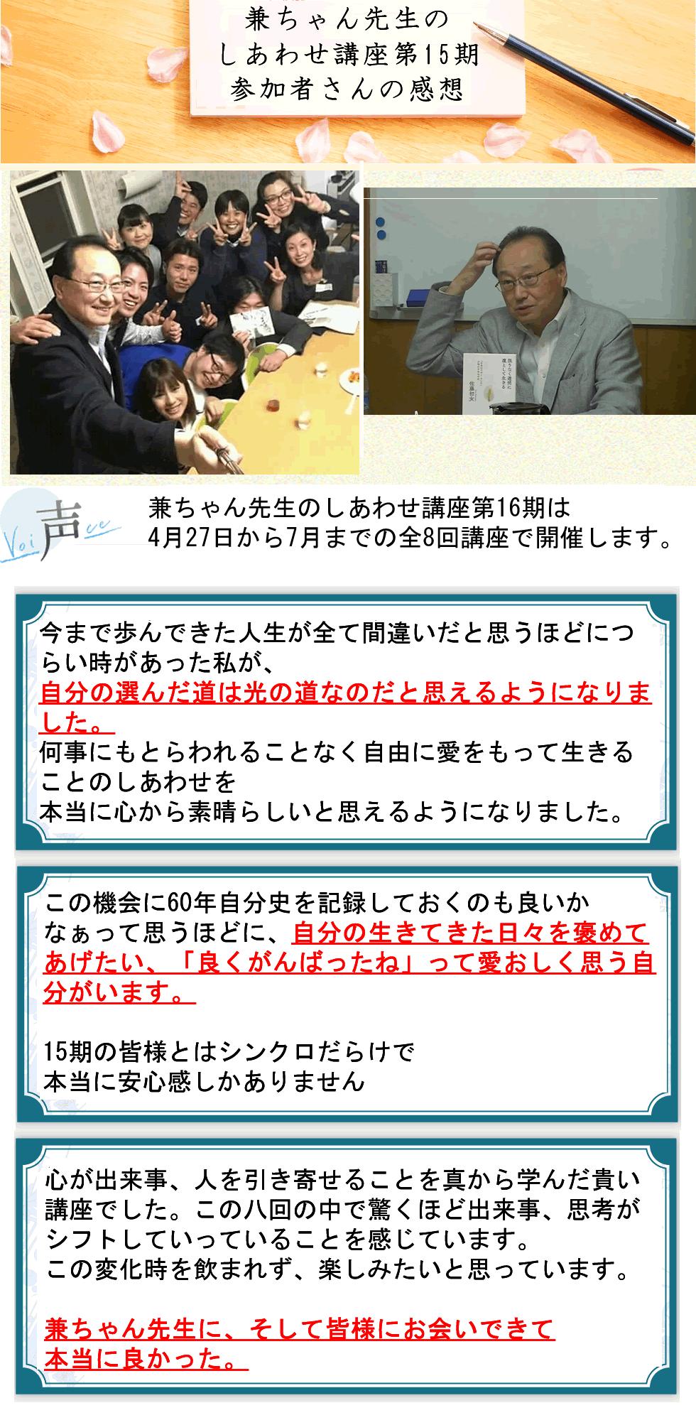15kiisiawasekouzakansou - 兼ちゃん先生のしあわせ講座