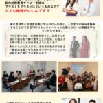 TRT心理セラピー&ベビー手話指導者養成講座