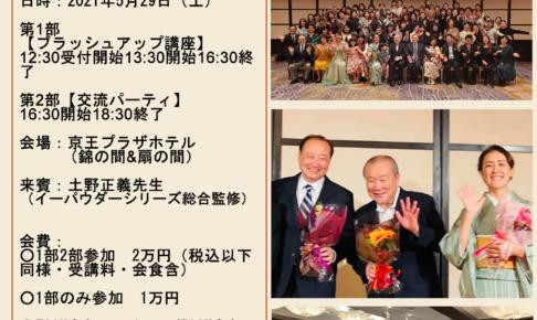 2021春のブラッシュアップ講座&大会&パーティ-