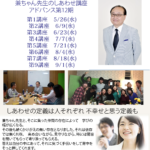 兼ちゃん先生のしあわせ講座アドバンス 150x150 - 野鴨塾 〜野鴨の哲学2.0〜