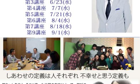 兼ちゃん先生のしあわせ講座アドバンス 486x290 - 新着情報一覧