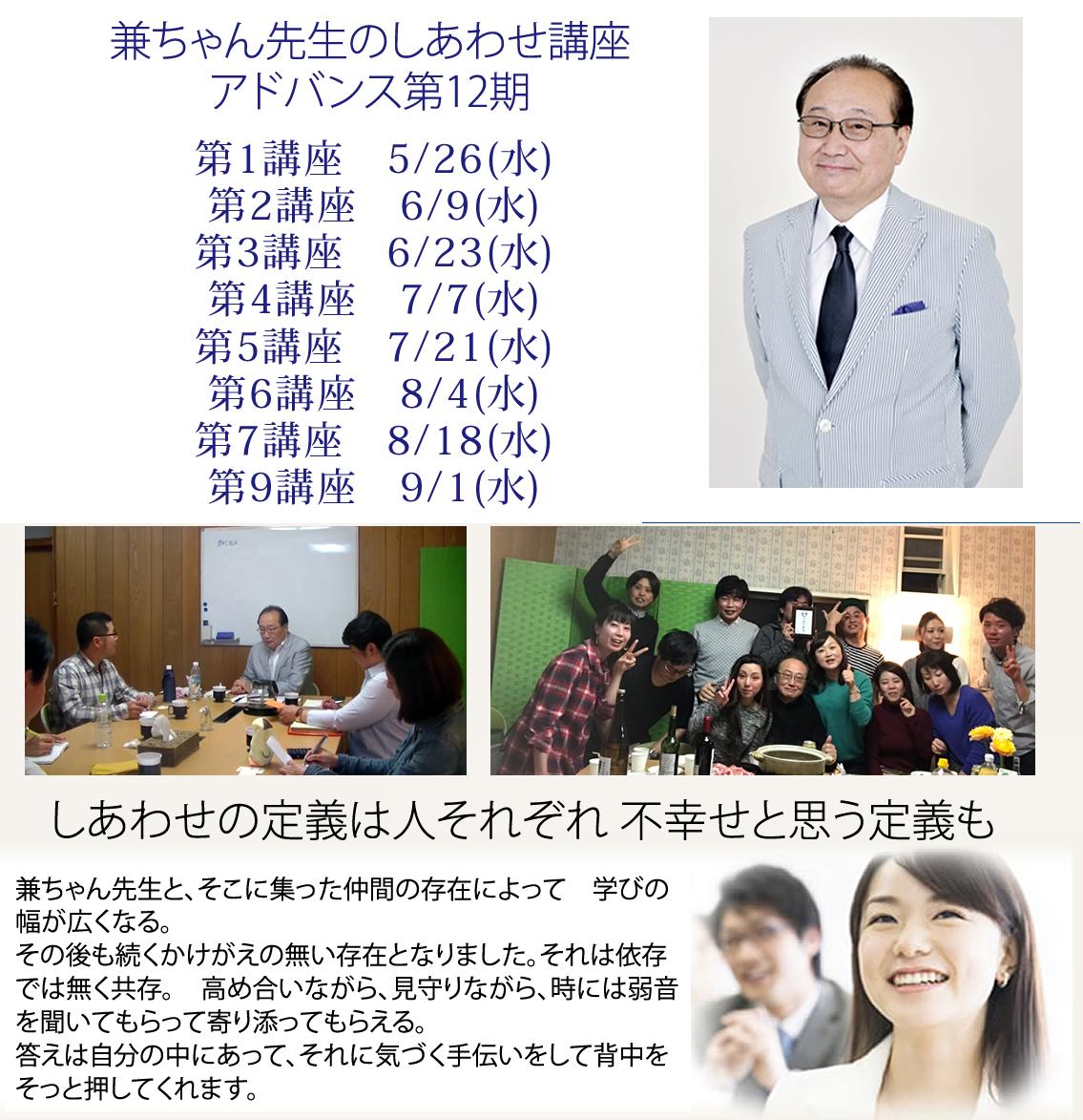 兼ちゃん先生のしあわせ講座アドバンス - 兼ちゃん先生のしあわせ講座アドバンス第12期